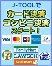 ネットショップでクレジットカードとコンビニ決済がご利用いただけます