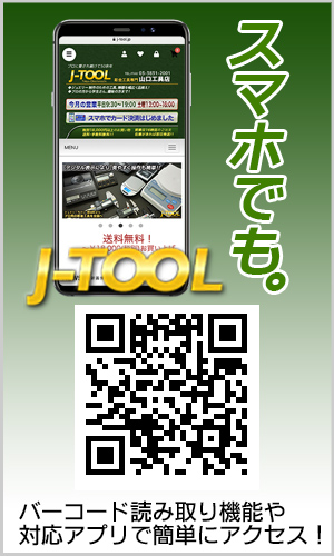 J-TOOLは携帯電話、スマートフォンにも対応しています