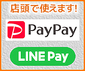 店頭決済で PayPayとLINEPAYがご利用いただけます