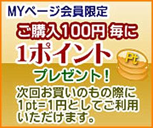 お買い物100円ごとに1ポイントプレゼント!