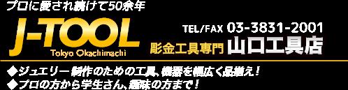 J-TOOL 山口工具店-彫金工具専門・創業50年