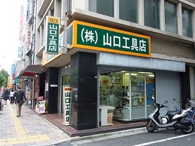 山口工具店・外観
